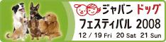 ジャパンドッグフェスティバル2008